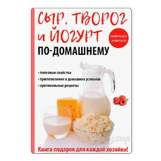 Сыр, творог и йогурт по-домашнему